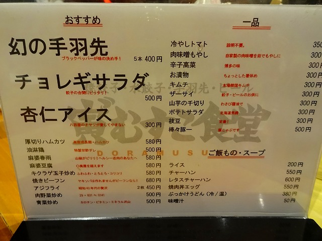寅むすこ食堂 (5)
