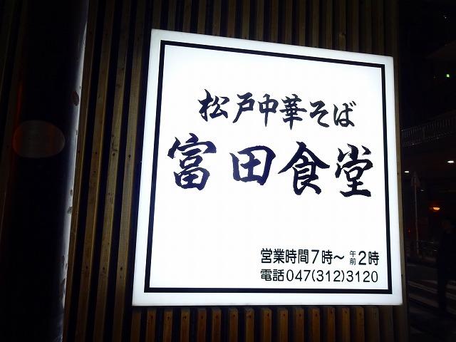 富田食堂8 (1)
