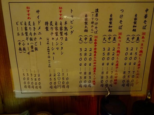 富田食堂8 (2)