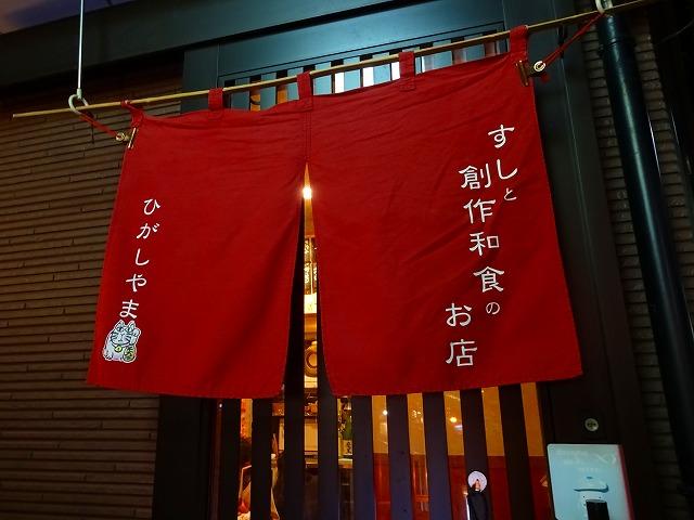 ひがしやま5 (1)