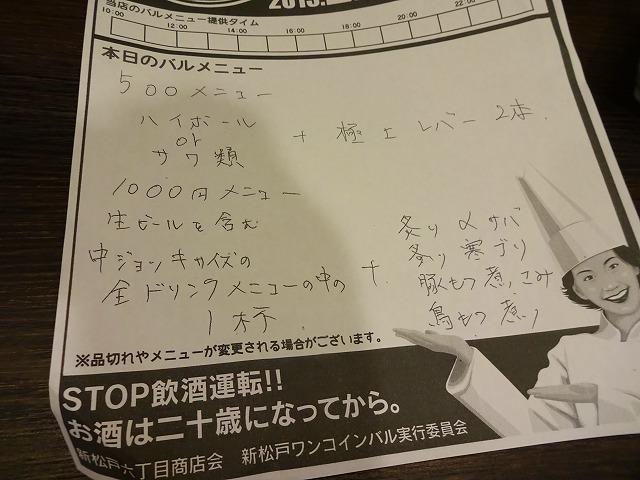 新松戸ワンコインバル1 (2)