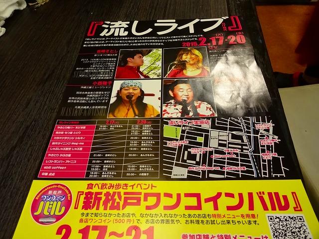 新松戸ワンコインバル1 (7)