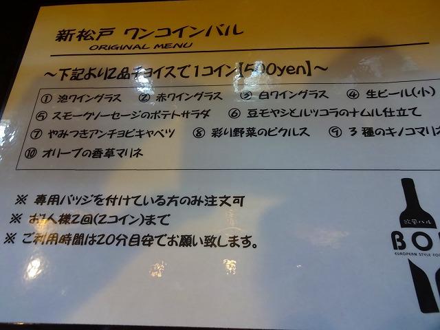 新松戸ワンコインバル1 (11)