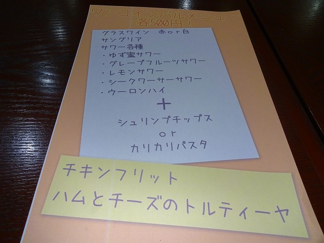 新松戸ワンコインバル2 (7)