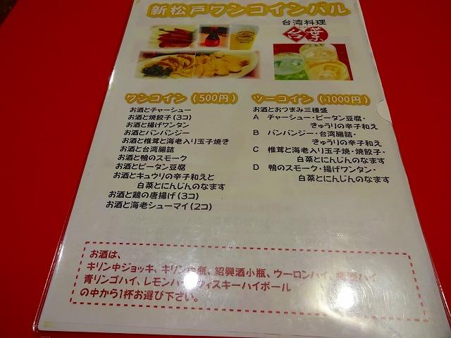 新松戸ワンコインバル3 (2)