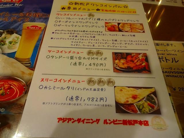 新松戸ワンコインバル3 (6)
