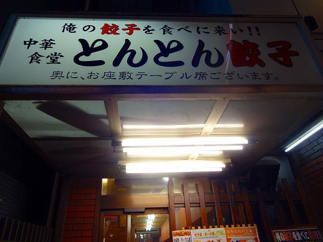 新松戸ワンコインバル3 (9)