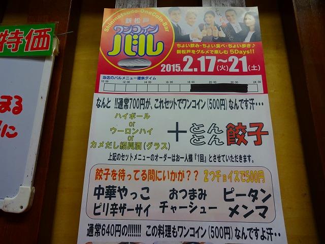 新松戸ワンコインバル3 (10)