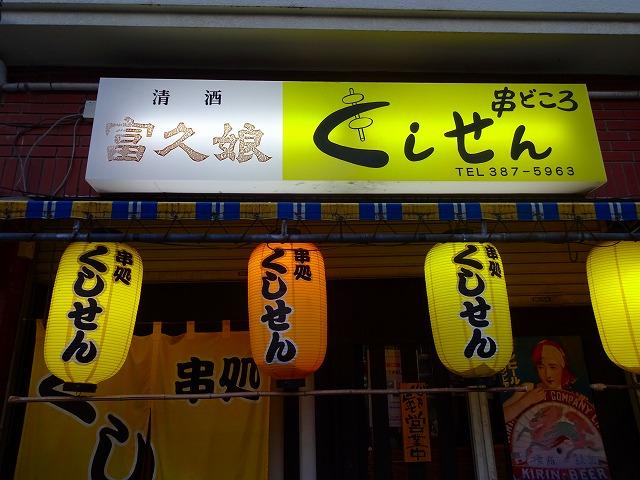 くしせん2 (1)