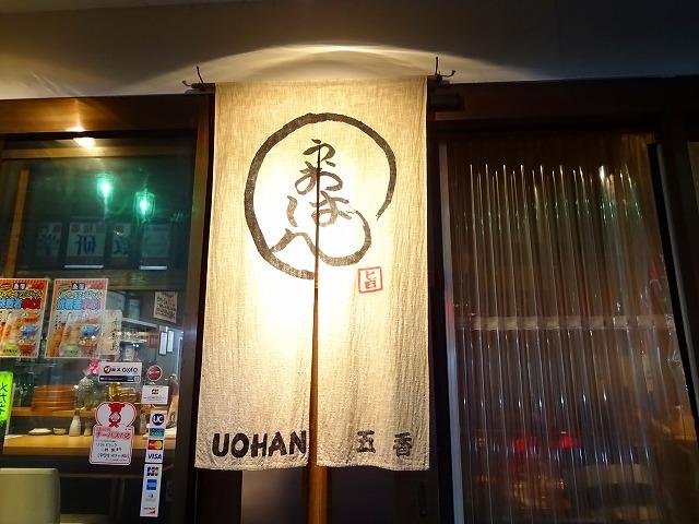 魚藩 (1)