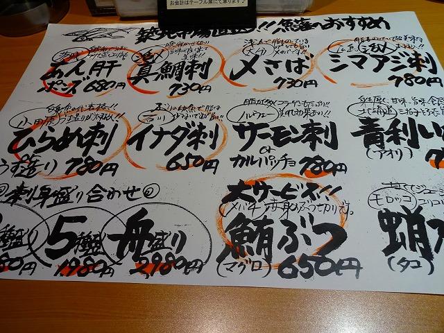 魚藩 (2)