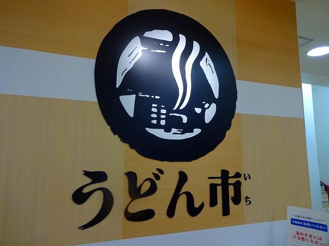 うどん市そごう店 (5)