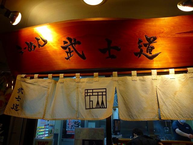 武士道4 (1)