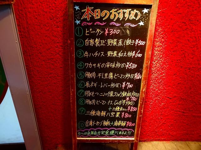 海華松戸5 (2)