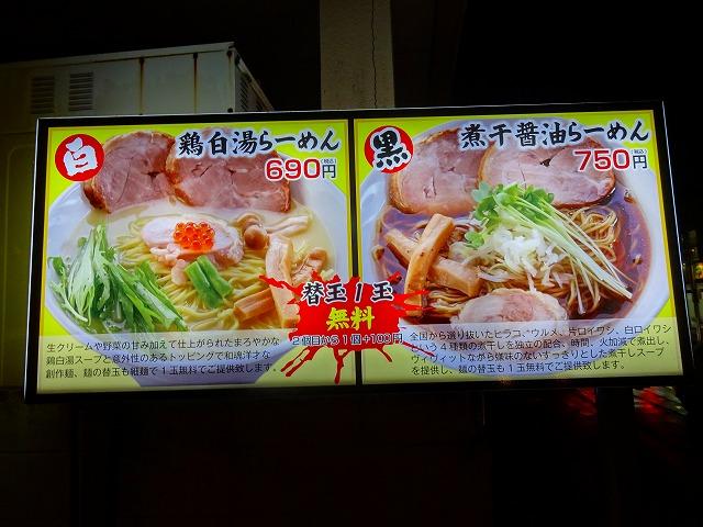 麺屋雷神 (1)