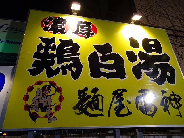 麺屋雷神 (2)
