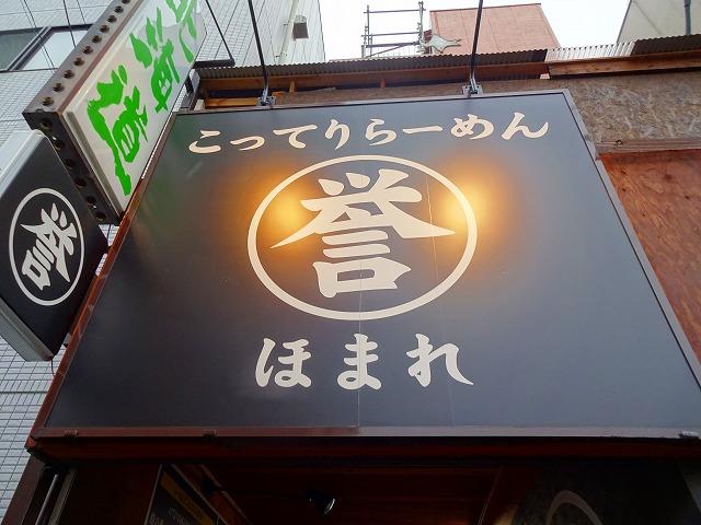 誉新松戸5 (1)