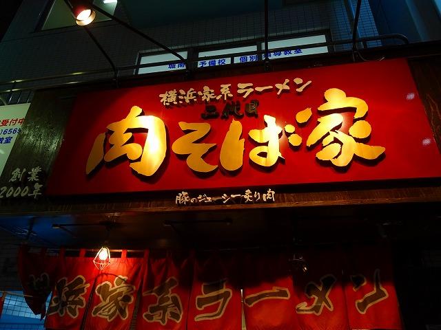 肉そば家11 (1)