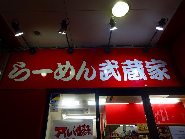 武蔵家6 (1)