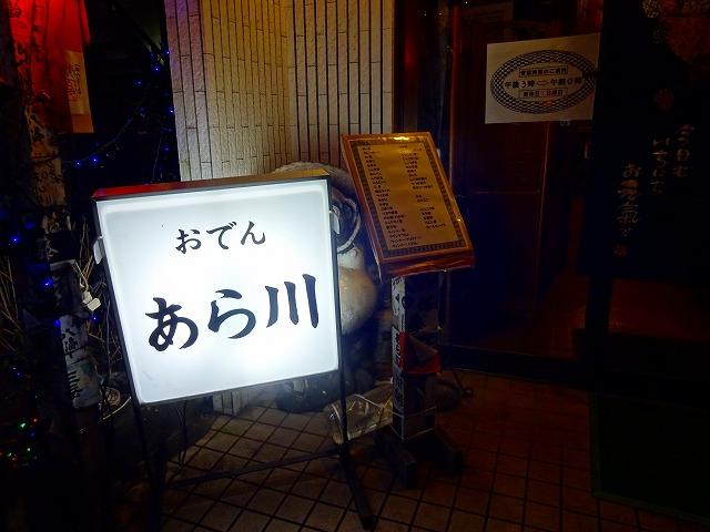 あら川3 (1)