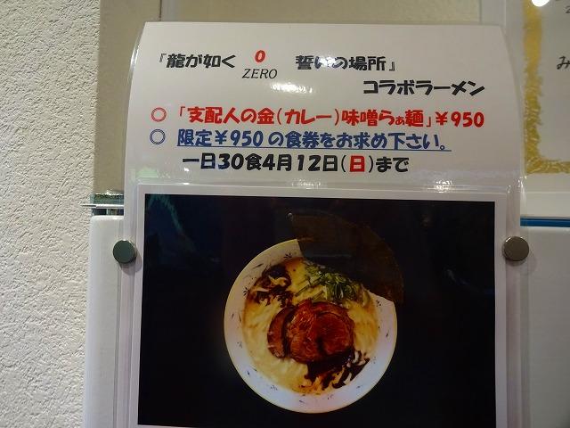 みそ専マタドール2 (3)