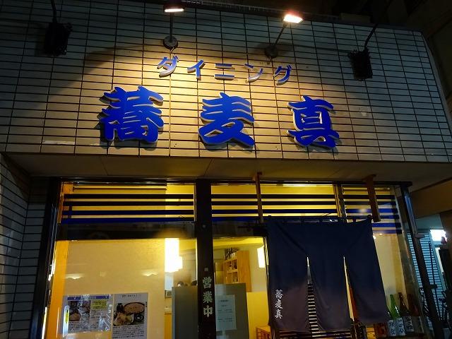 蕎麦真 (1)