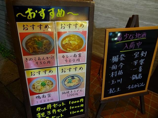 蕎麦真 (2)