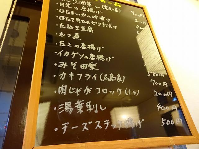 蕎麦真 (4)