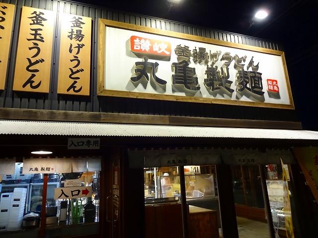 丸亀製麺 栗ヶ沢7 (1)
