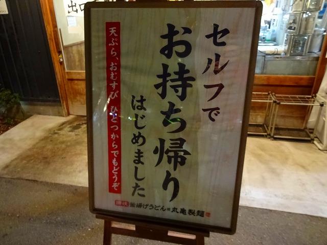 丸亀製麺 栗ヶ沢7 (2)