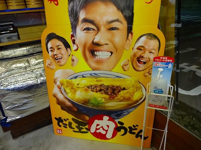 丸亀製麺 栗ヶ沢7 (3)