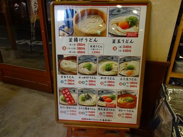 丸亀製麺 栗ヶ沢7 (4)