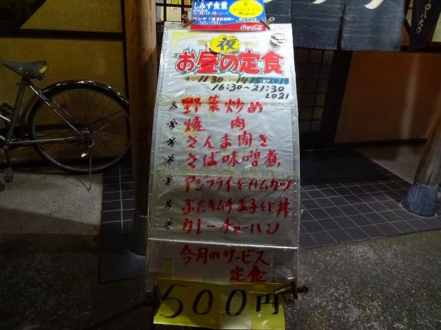 しみず食堂2 (2)