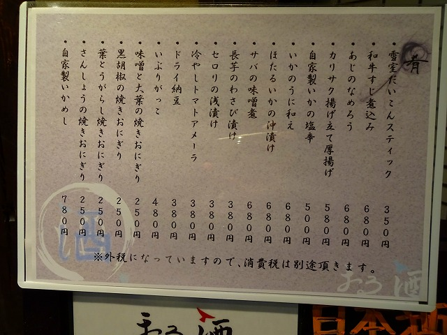 まる酒2 (1)