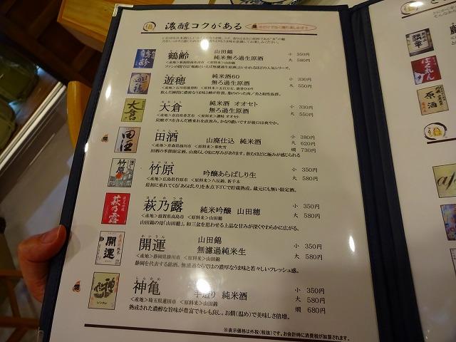 まる酒2 (6)
