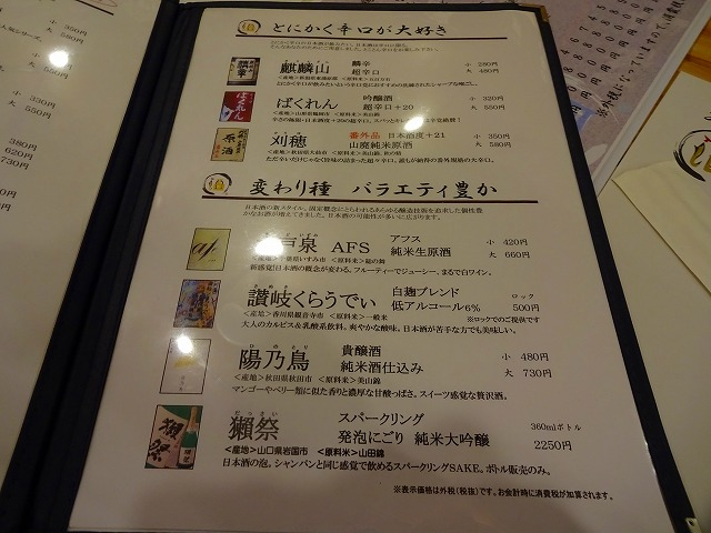 まる酒2 (7)