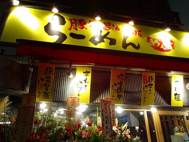 めん吉 松戸店 (1)
