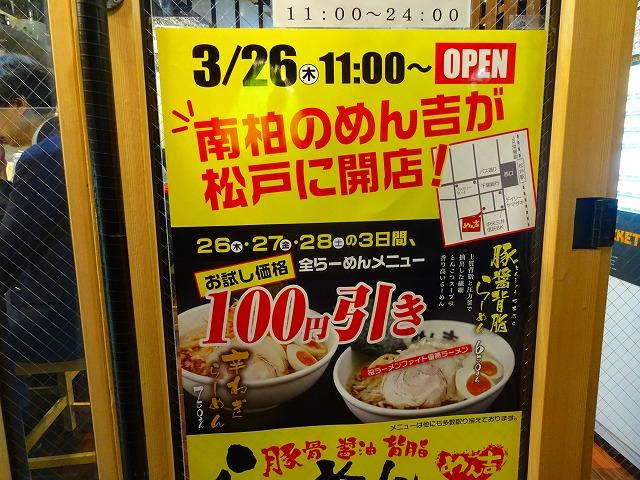 めん吉 松戸店 (2)