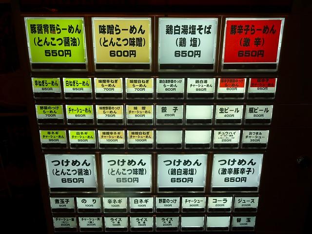 めん吉 松戸店 (3)