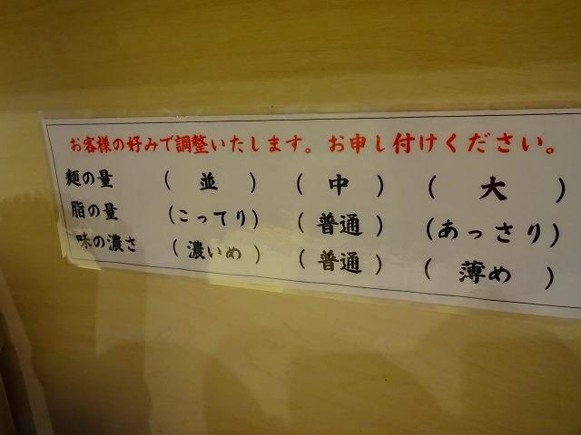 めん吉 松戸店 (4)