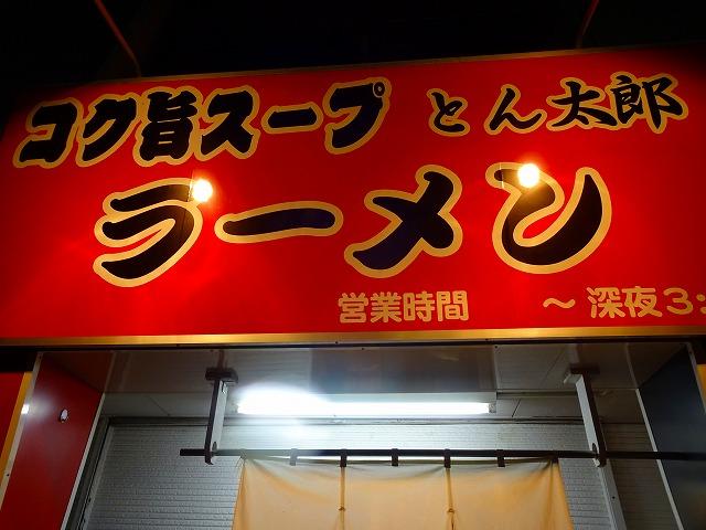 とん太郎4 (1)