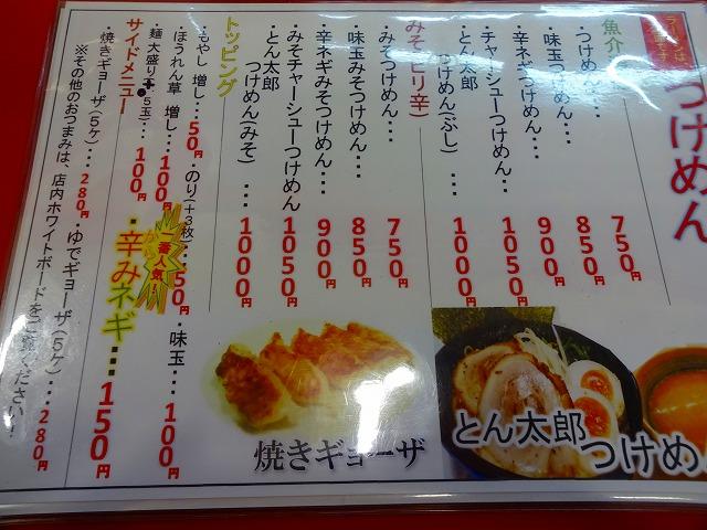 とん太郎4 (3)