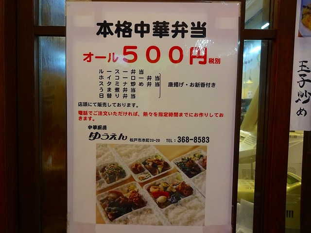 ゆうえん 松戸西口2 (4)