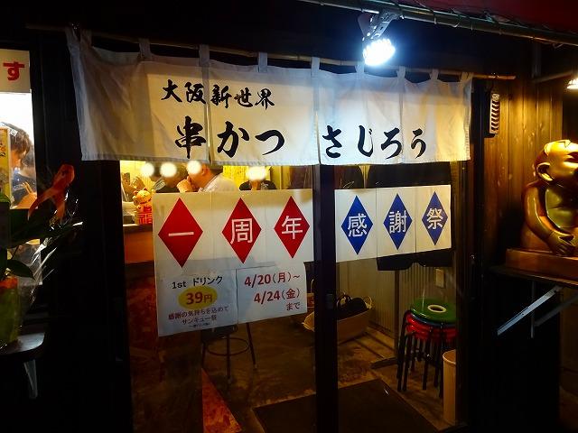 さじろう4 (1)