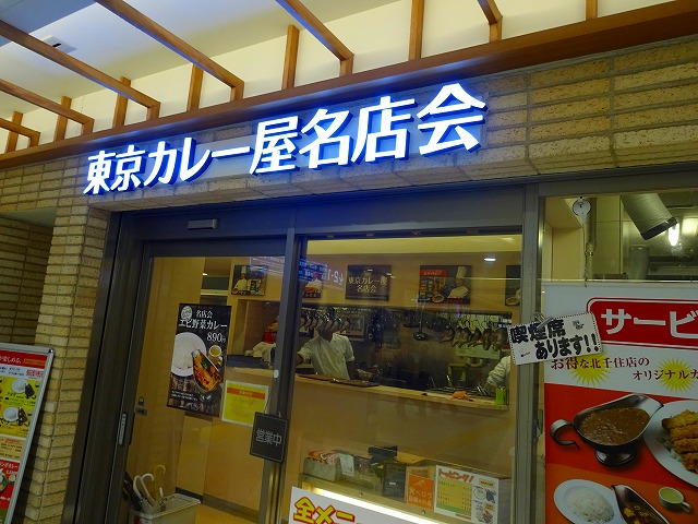 東京カレー屋名店会5 (1)