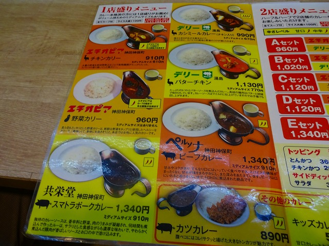 東京カレー屋名店会5 (2)