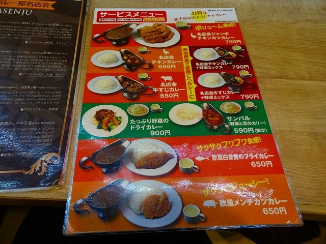 東京カレー屋名店会5 (3)