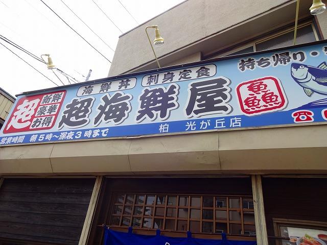 超海鮮屋 (6)