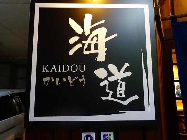 海道 (2)