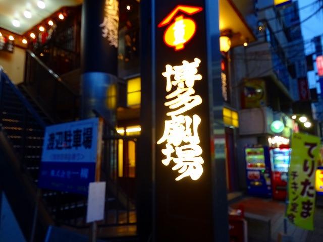博多劇場 (1)